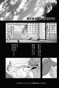 【エロ漫画】夏休みの姪っ子のロリ少女と何度も野外青姦セックス【無料 エロ同人】