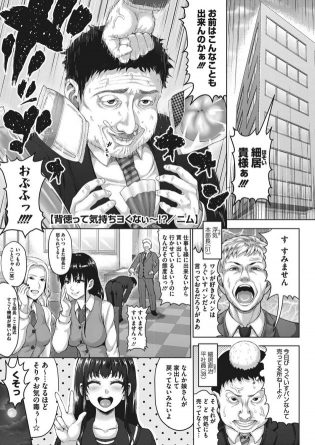 【エロ漫画】倒れていた黒ギャルJKを介抱した男は家に泊めてあげると彼女のお礼はw【無料 エロ同人】
