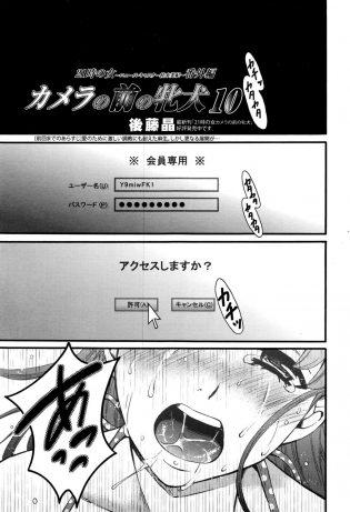 【エロ漫画】射精管理調教されている俳優の男がハメ撮りセックスの動画を生配信されるぞ!【無料 エロ同人】