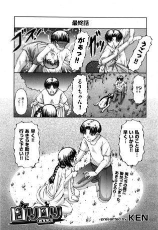 【エロ漫画】ロリ少女男たちの罠に掛かりアナルファックでも中出しされちゃうぞ!【無料 エロ同人】