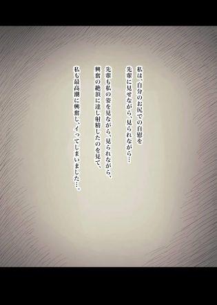 【エロ同人誌 後半】妄想癖の強すぎて変態オナニーでしか興奮できなくなた痴女な彼女の話w【無料 エロ漫画】
