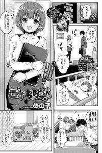 【エロ漫画】ロリ顔な巨乳人妻は夫から小学生コスプレでセックスしたいと頼まれちゃうぞ!【無料 エロ同人】