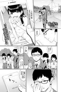 【エロ漫画】教え子の貧乳ちっぱいJKの自撮りエロ動画が送られてきたぞ!【無料 エロ同人】