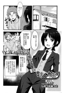 【エロ漫画】お嬢様の交際に不満をもってる執事は彼女に厳しいw【無料 エロ同人】