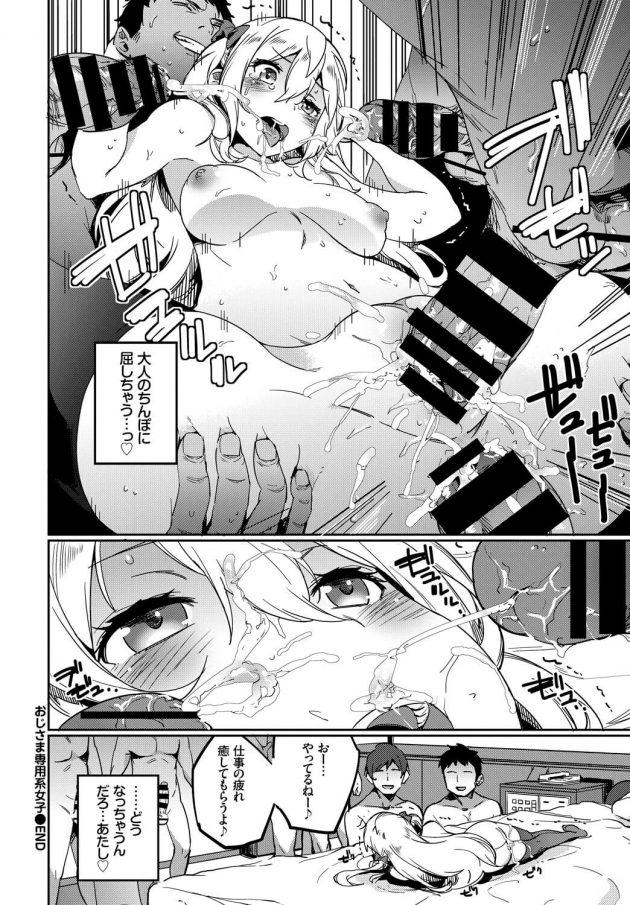 【エロ漫画】ビッチなJKがセックスが上手いオジサンに誘われ3P2穴中出しセックス!【無料 エロ同人】(10)