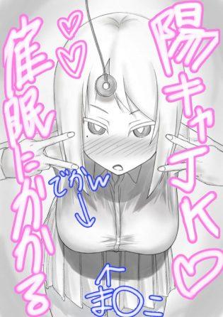 【エロ同人誌】告白してフラれた彼女に催眠を掛け巨乳を揉みパイズリで顔射しちゃってるぞ!【無料 エロ漫画】