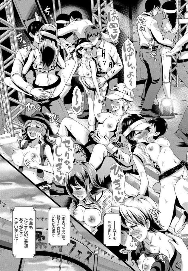 【エロ漫画】セックスが出来るという柔肉フェスでビッチな外国人の巨乳な女性と野外乱交w【無料 エロ同人】(19)