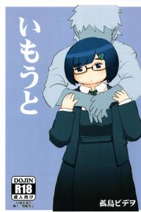 【エロ同人誌】眼鏡っ子JKは毎朝学校へ行く前に兄と近親相姦セックスをしているw【無料 エロ漫画】