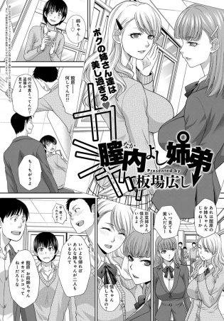【エロ漫画】JKの姉たちをおかずにオナニーしてた弟が彼女たちにバレてしまうぞ!【無料 エロ同人】