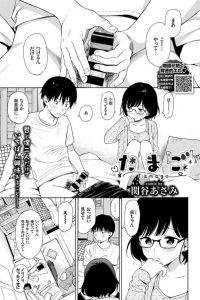【エロ漫画】双子の姉弟がお互い身体を弄り合って近親相姦中出しセックス【無料 エロ同人】