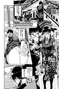 【エロ漫画】眼鏡っ子JKが痴漢をされて手マンをされ絶頂シてしまうと次に違う男がw【無料 エロ同人】
