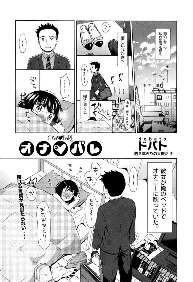 【エロ漫画】出張帰りの男は自分の部屋で彼女がオナニーをしてるところを見てしまうw【無料 エロ同人】