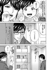 【エロ漫画】同じマンションの彼女の家に入るなりエロ下着姿で待っていた彼女にフェラされてw【無料 エロ同人】