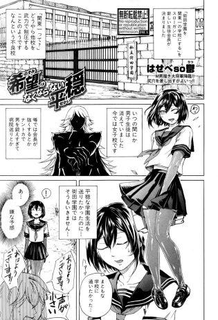 【エロ漫画】セーラー服姿の男の娘がい生徒会長に捕まり拘束されたままペニバンでアナルファックされてるぞ!【無料 エロ同人】