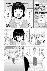 【エロ漫画】裏回覧板のあるマンションで美人に拘束され逆レイプされちゃう!【無料 エロ同人】