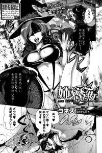 【エロ漫画】オナニーの喘ぎ声がうるさいと弟に怒られる彼女はそのまま弟を…【無料 エロ同人】