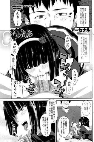 【エロ漫画】男は裸エプロン姿の妻の妹をみて我慢できなくなる!【無料 エロ同人】