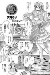 【エロ漫画】巨乳眼鏡っ子な女性の仕事の悩みを聞いてるうちにそのままセクロスの展開に!【無料 エロ同人】