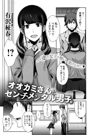 【エロ漫画】巨乳JKから告白されそのまま制服姿の彼女に押し倒されてしまうぞ!【無料 エロ同人】