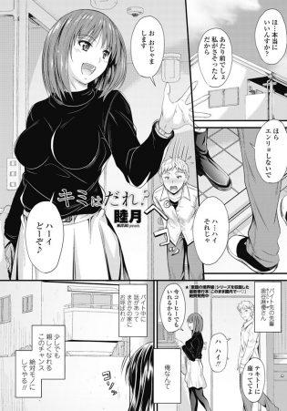 【エロ漫画】彼女の妹とクローゼットの中で密着され勃起してしまいそのまま着衣ハメセクロスw【無料 エロ同人】