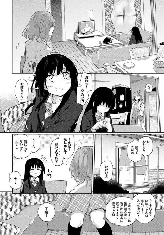 【エロ漫画】巨乳JKな彼女は妹の彼氏とNTRセックスをしている関係!【無料 エロ同人】(2)
