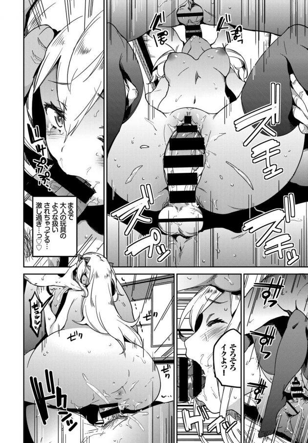 【エロ漫画】ビッチなJKがセックスが上手いオジサンに誘われ3P2穴中出しセックス!【無料 エロ同人】(6)