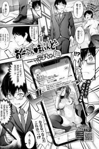 【エロ漫画】巨乳JKが学校の準備室で彼氏を誘いバックや正常位で何度もセクロス!【無料 エロ同人】