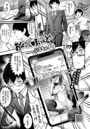 【エロ漫画】裏垢にエロ自撮り写真をアップしている先生がそのスマホを落とし生徒に拾われる!【無料 エロ同人】