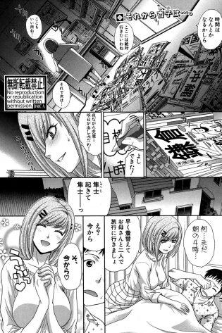 【エロ漫画】義妹たちの計画した家族旅行で一日中野外青姦セックス!【無料 エロ同人】