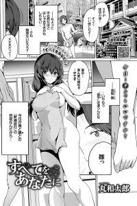 【エロ漫画】温泉旅館で教え子だった巨乳JKとイチャラブ中出しセックス!【無料 エロ同人】