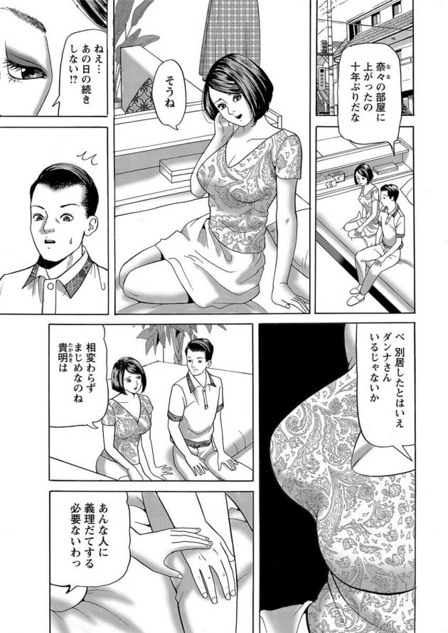 【エロ漫画】夫と別居中のた巨乳人妻熟女は昔の彼とNTRセックスをすることに【無料 エロ同人】