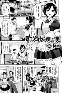 【エロ漫画】全然デレないツンデレメイドな彼女とにに手コキアナル舐め!【無料 エロ同人】