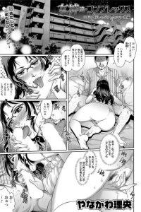 【エロ漫画】巨乳眼鏡っ子な人妻は夫とのセクロスだけじゃ満足できない!【無料 エロ同人】