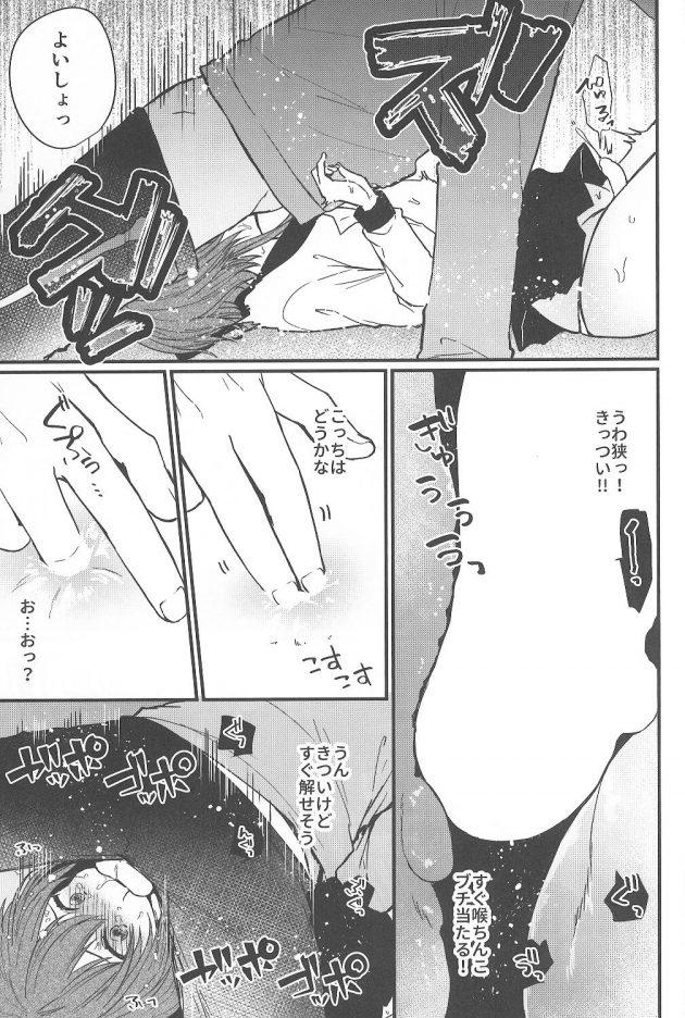 【エロ同人誌】男の娘リフレで手コキをされイラマチオで口内射精してしまうぞ!【無料 エロ漫画】(12)