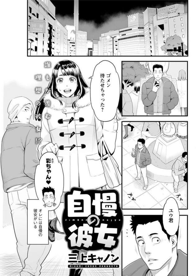 【エロ漫画】外露出趣味な性欲の強い彼女と着衣ハメイチャ青姦セクロス!【無料 エロ同人】