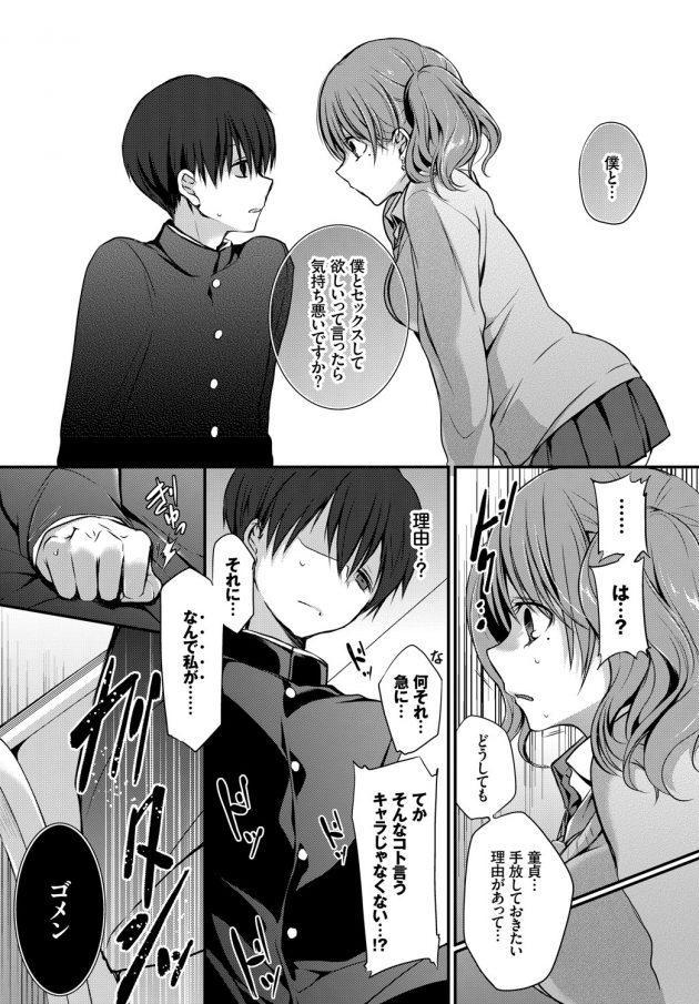 【エロ漫画】図書室で男子生徒に突然セックスをさせて欲しいと言われてしまい…【無料 エロ同人】(3)