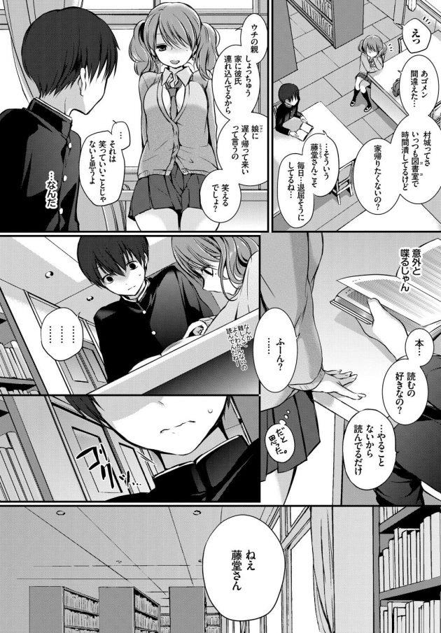 【エロ漫画】図書室で男子生徒に突然セックスをさせて欲しいと言われてしまい…【無料 エロ同人】(2)
