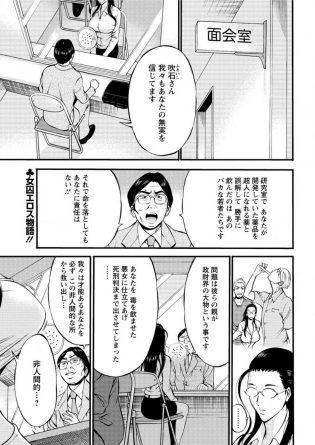 【エロ漫画】囚人である巨乳眼鏡っ子な女性研究員は看守に人間ダーツで拷問されている【無料 エロ同人】
