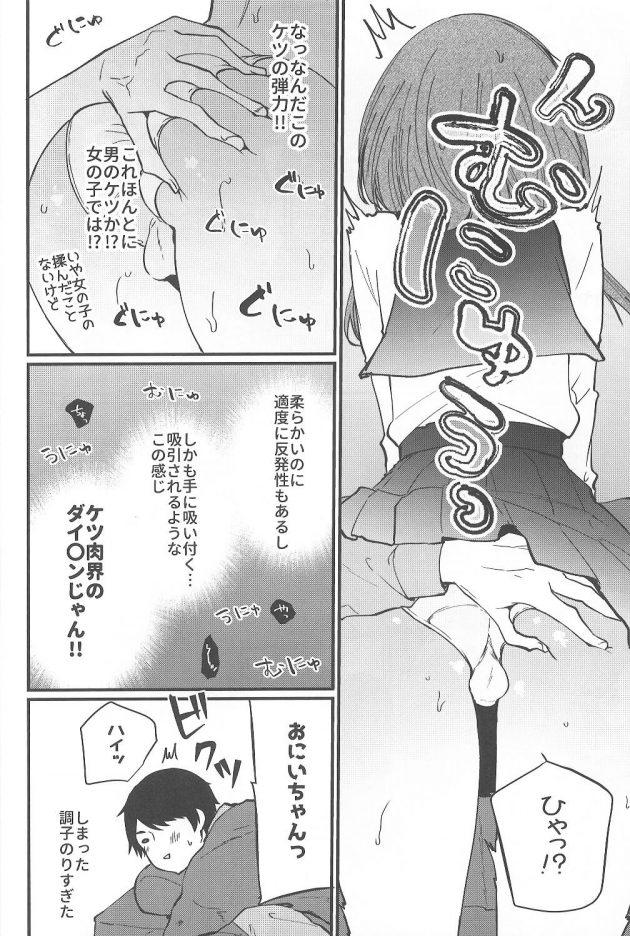 【エロ同人誌】男の娘リフレで手コキをされイラマチオで口内射精してしまうぞ!【無料 エロ漫画】(7)