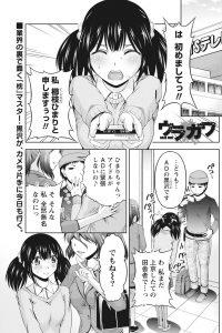 【エロ漫画】新人アイドルをプロデューサー相手に枕営業をさせちゃうぞ!【無料 エロ同人】