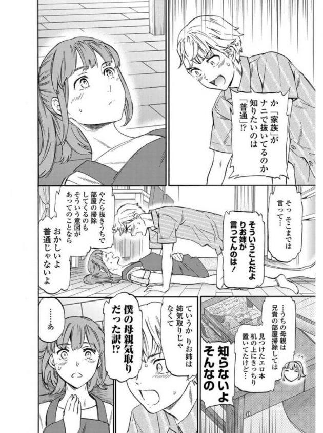 【エロ漫画】幼なじみの巨乳お姉さんに誘われ手コキから騎乗位でイチャラブ!【無料 エロ同人】(6)