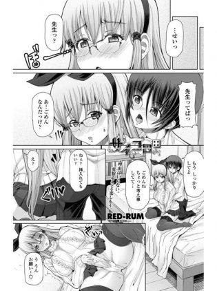 【エロ漫画】家庭教師の巨乳なふたなりのお姉さんと着衣ハメぶっかけセックス!【無料 エロ同人】