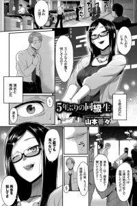【エロ同人誌 後半】勇気をだしてラブホに誘った巨乳な女の子はは実はビッチ彼女で…【無料 エロ漫画】