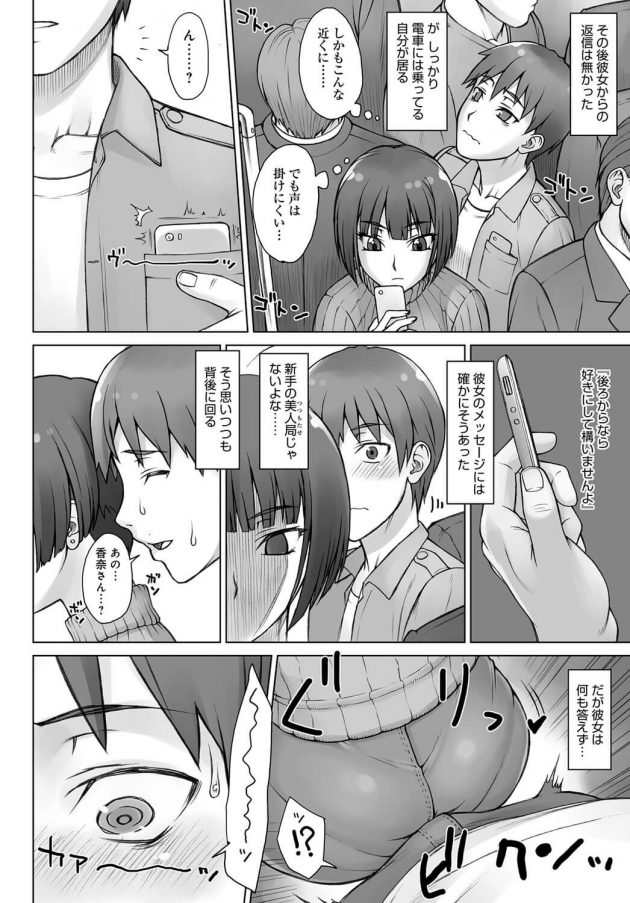【エロ漫画】電車の中でよく見かける巨乳お姉さんに何でもしていいと言われるぞ!【無料 エロ同人】(4)