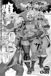 【エロ漫画】オークなモンスター娘たちに拉致られアナル舐めから乱交セクロスに!【無料 エロ同人】