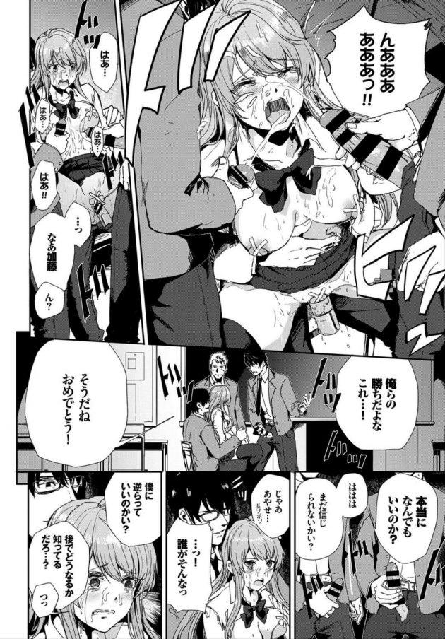 【エロ漫画】生徒会長の先輩JKがハメ撮り写真で脅されローターを使われセクロス展開w【無料 エロ同人】(10)