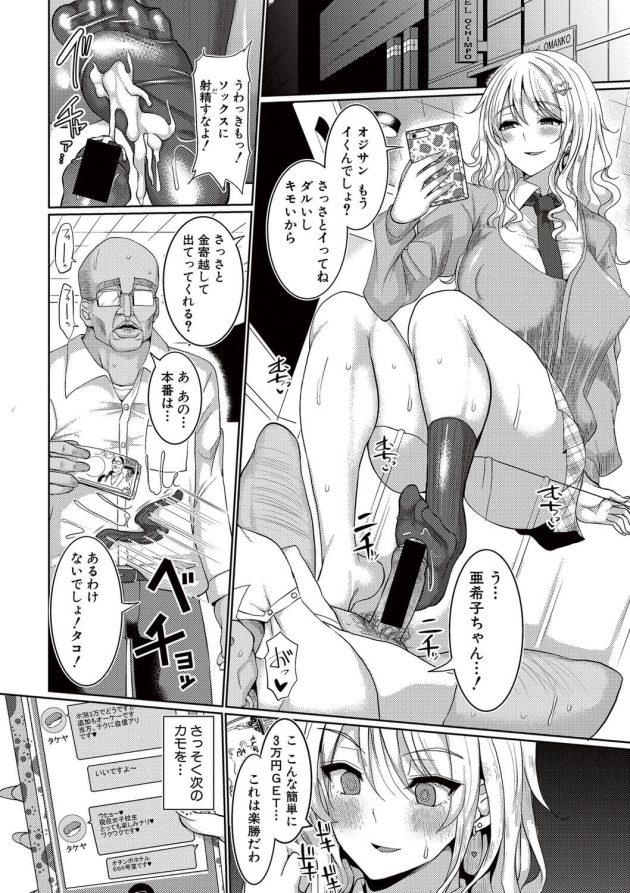 【エロ漫画】白ギャルJKがゴツい男に捕まってしまい何度も中出しセックスで快楽堕ちw【無料 エロ同人】(2)