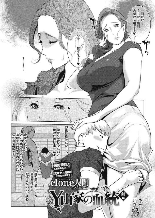 【エロ漫画】巨乳熟女な教育ママと69でクンニやフェラチオで母子近親相姦!【無料 エロ同人】(2)