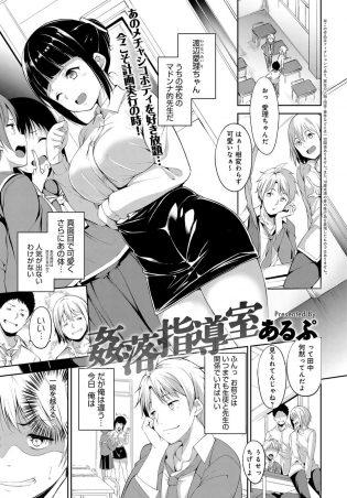 【エロ漫画】マドンナ的先生にローターを使いアナルファックで中出しセックス!【無料 エロ同人】