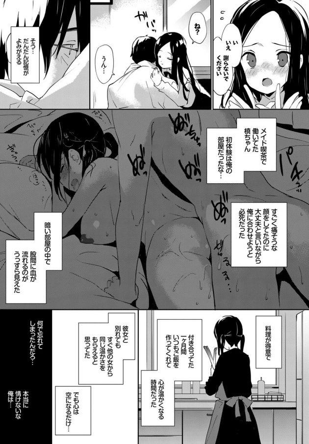 【エロ漫画】ニーソックス姿の彼女に目隠しプレイで快楽堕ちw【無料 エロ同人】(23)